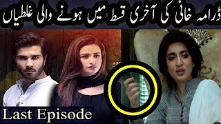 Khaani Last Episode Mistakes | Khaani Drama Mistakes || HAR PAL GEO