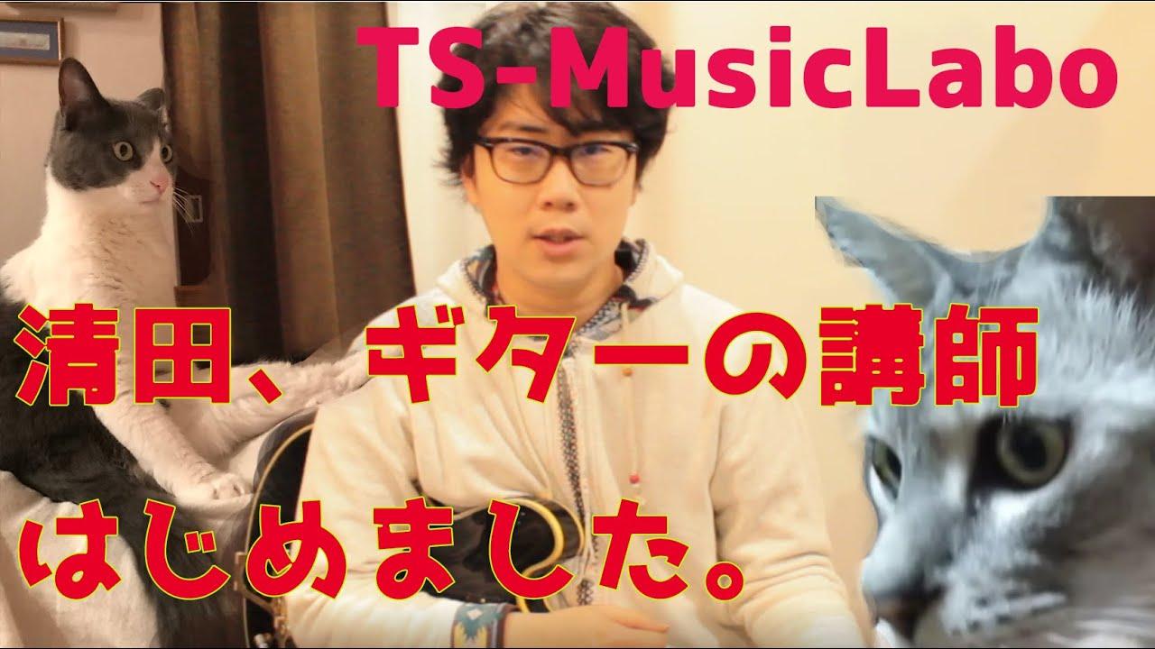 【お知らせ】清田直人がしゃべるやつ#1