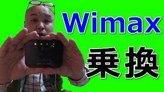 【GMO】WiMAX 契約 乗り換えのお話【楽天シェアリー】