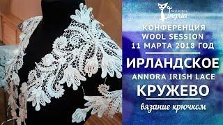 ஐ Платье на миллион от Annora ஐ Ирландское кружево на конференции по вязанию Wool Session