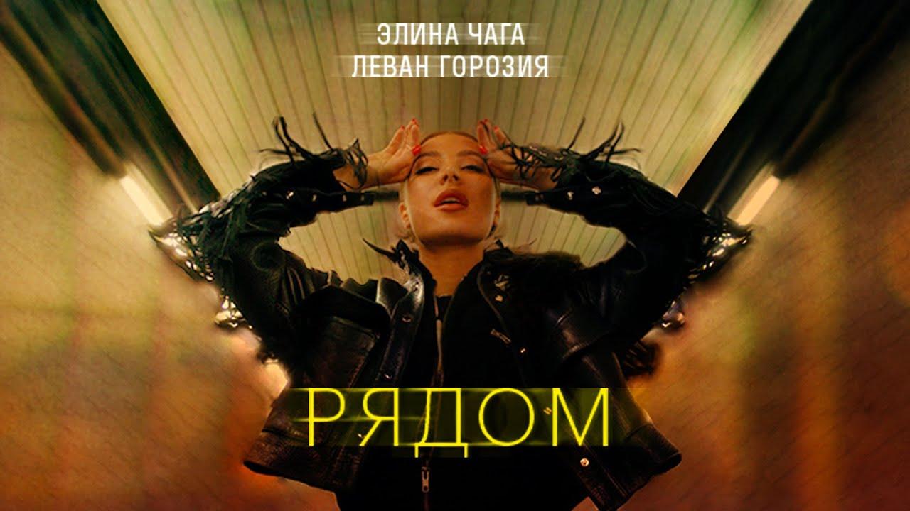 Элина Чага feat. Леван Горозия – Рядом