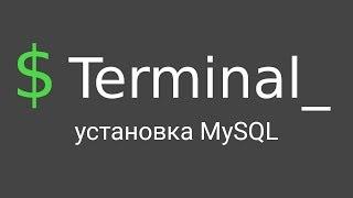 Терминал Linux #5 - Как установить MySQL на Ubuntu/Mint