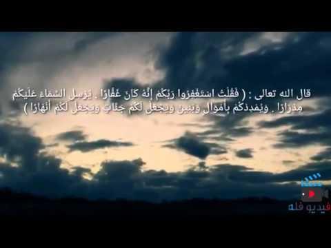 فقلتو استغفرو ربكم انه كان غفارا يرسل السماء عليكم مدرارا ويمددكم بأموال وبنين ويجعل لكم جنات ويجعلك