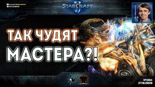 ЧУДАЧЕСТВА НА 10/10: Как чудят терраны и протоссы в мастер и грандмастер лиге StarCraft II