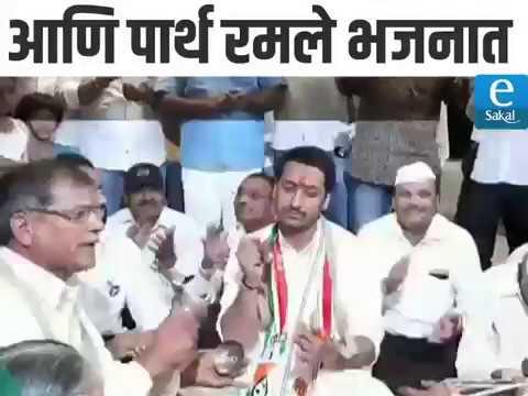 Maval NCP candidate Parth Pawar chanting bhajan | Mawal Loksabha Constituency | Pune | Loksabha 2019