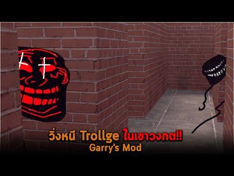 วิ่งหนี Trollge ในเขาวงกต Garry's Mod