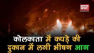 Fire breaks out at Gariahat market in Kolkata