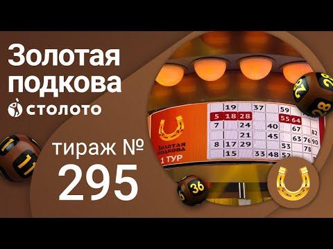 Золотая подкова 25.04.21 тираж №295 от Столото