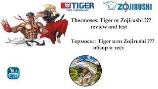 Обзор и тест термосов Tiger или Zojirushi