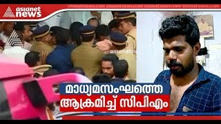 Asianet News reporter attacked By CPM workers at Pilathara Kasaragod