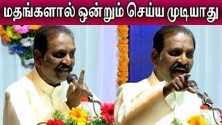Vairamuthu Speech