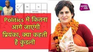 क्या खास कहती है प्रियंका गांधी की कुंडली ? | Bhushan Kaushal | Astro Tak LIVE