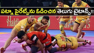 Pro Kabaddi 2018 : Telugu Titans Defeated Patna Pirates | Oneindia Telugu