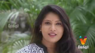 thaai veedu serial தாய் வீடு தொடர் october 23rd onwards vendhar tv