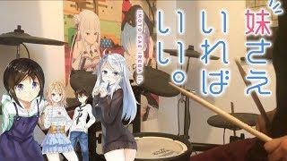 Imouto sae Ireba Ii Op 明日の君さえいればいい。/Ashita no Kimi sae Ireba Ii Drum Cover