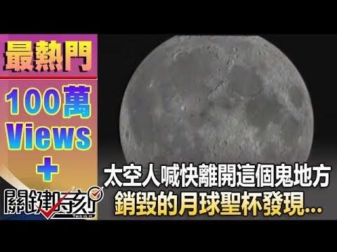 【關鍵時刻2300】太空人喊快離開這個鬼地方 銷毀的月球聖杯發現1011217