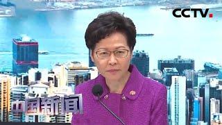 [中国新闻] 香港特首:中央及时立法 全力做好执行 | CCTV中文国际