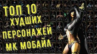 ТОП 10 ХУДШИХ ПЕРСОНАЖЕЙ/ Mortal Kombat Mobile