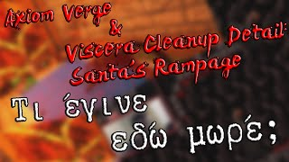game comedy τι έγινε εδώ μωρέ axiom verge viscera cleanup detail santa s rampage