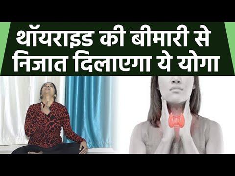 yoga for thyroid  थॉयराइड से छुटकारा दिलाएगा ये योगासन