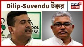 Contai-তে নাম না করে Suvendu Adhikari-কে আক্রমণ Dilip Ghosh-এর, আমল দেন না Suvendu