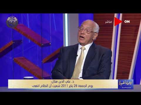 كلمة أخيرة - علي الدين هلال: هذه هي تفاصيل صفقة الإخوان مع أجهزة الدولة في 25 يناير