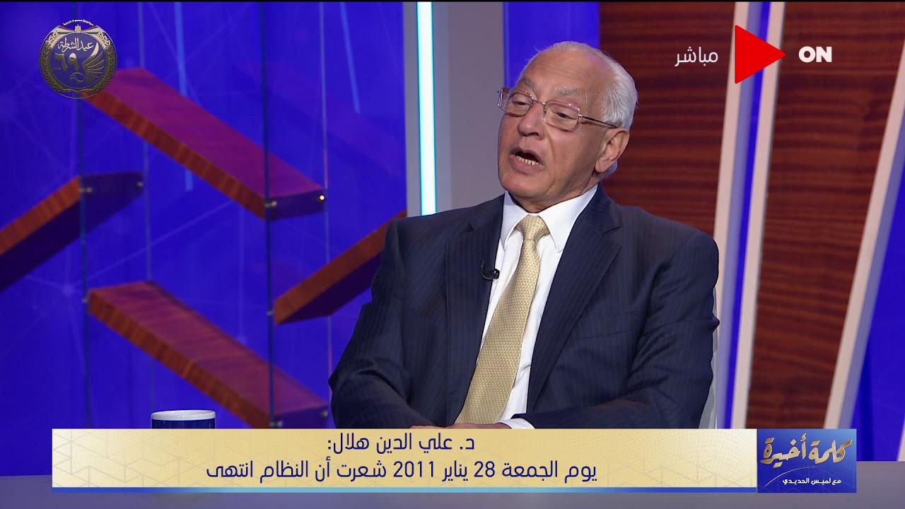 كلمة أخيرة - علي الدين هلال: هذه هي تفاصيل صفقة الإخوان مع أجهزة الدولة في 25 يناير  - 23:57-2021 / 1 / 25
