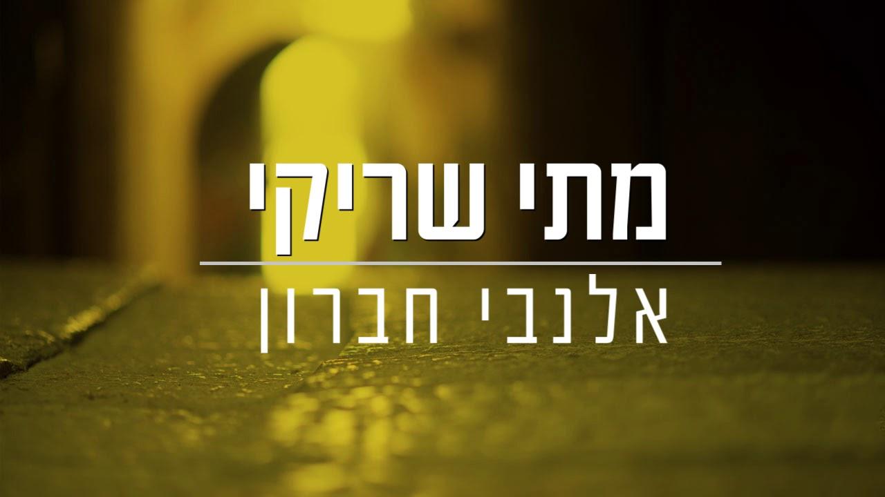 מתי שריקי - אלנבי חברון (קליפ מילים) Mati Shriki