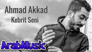 Ahmad Akkad - Kebret Seni / أحمد العقاد - كبرت سنة