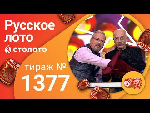 Русское лото 28.02.21 тираж №1377 от Столото