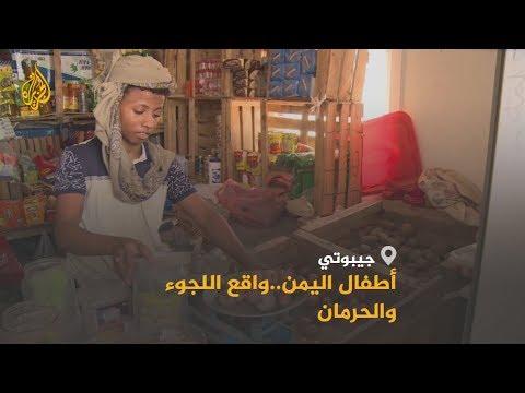 أكثر من 600 طفل يمني بمخيم للاجئين في جيبوتي  - 13:55-2019 / 8 / 23