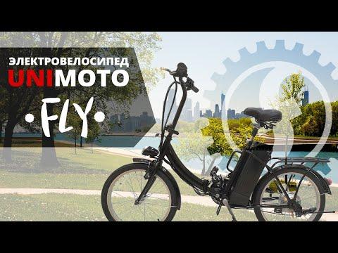 Дешевый складной электровелосипед Unimoto FLY