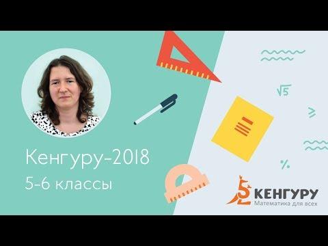 Разбор задач конкурса «Кенгуру-2018», 5-6 классы