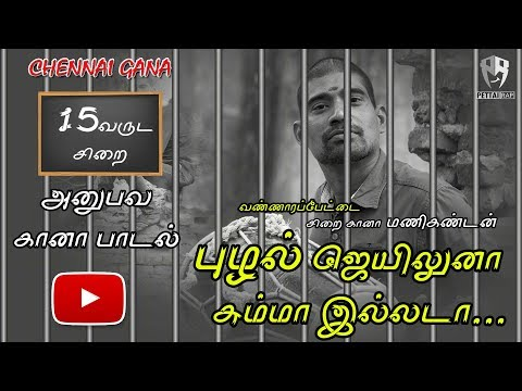 Chennai Gana   சிறை அனுபவ கானா   புழல் ஜெயிலுனா  சும்மா இல்லடா   pettai rap