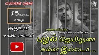 Chennai Gana | சிறை அனுபவ கானா | புழல் ஜெயிலுனா  சும்மா இல்லடா | pettai rap