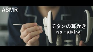 【ASMR/No Talking】ゆっくり丁寧に。チタンの耳かきがいい音過ぎた、Slowly and politely. Titanium earpick sounded too good【音フェチ】