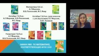 Методические особенности перехода к работе по УМК  Математика  авторов А Г Мерзляк, В Б Полонский