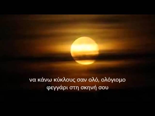 -lyrics-dorothea-koutselaki
