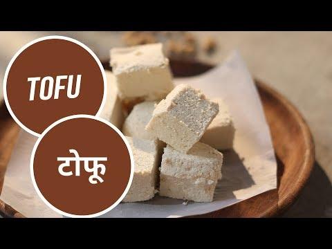 Tofu | टोफू | Vegan Recipes | Sanjeev Kapoor Khazana