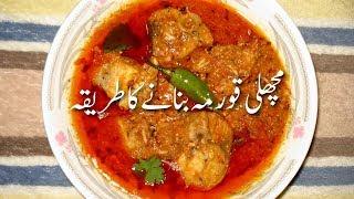 Fish Korma Recipe In Urdu مچھلی قورمہ Fish Korma Banane Ka Tarika Machli Ka Salan SeaFood Dishes