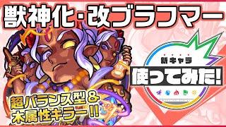 【新キャラ】 ブラフマー獣神化・改!超バランス型かつ木属性キラーにより木属性相手に強力!