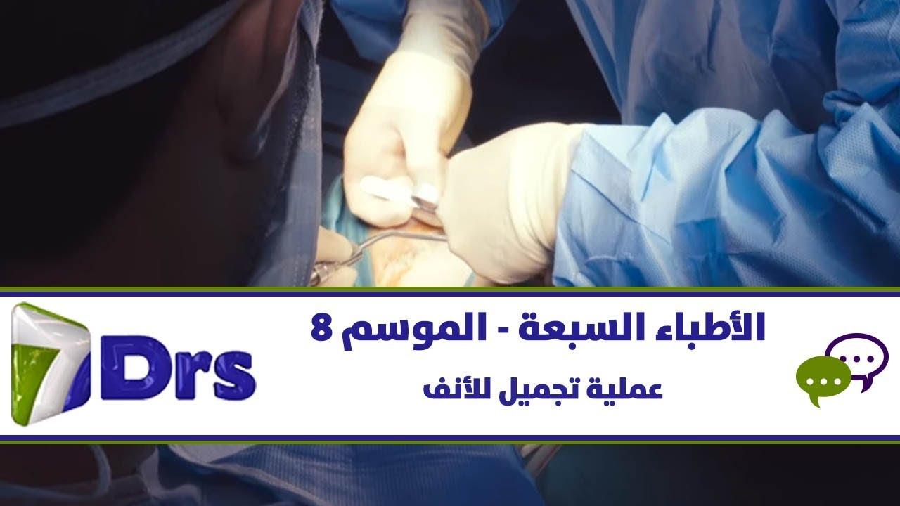 عملية تجميل للأنف - الأطباء السبعة - الموسم 8
