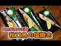 【お家で簡単!!秋刀魚の塩焼き調理法教えます】#11