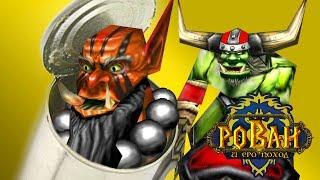 #3 КОНСЕРВНЫЕ ОРКИ И ИХ ГЛАВНЫЙ ШКОЛЬНИК! [Новый враг] - Warcraft 3 Рован и его Поход прохождение