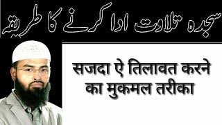 Sajda e Tilawat Ka Tariqa Ahkaam Aur Masail By Adv. Faiz Syed