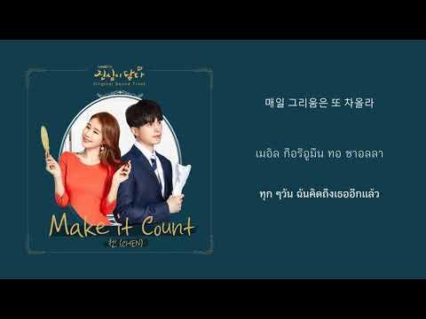 【ซับไทย】CHEN(첸) - Make it count 진심이 닿다Touch Your Heart OST Part 1