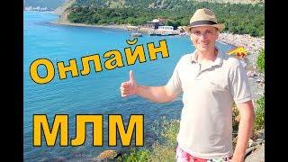 МЛМ через интернет. МЛМ бизнес в интернете. Работа с кандидатом. Дмитрий Перепелицын.