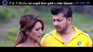 Dherai Maya Garne New LOKDOHORI song By Juna Shrees and Tika Paudel ft.Mahendra/Sarika 2074