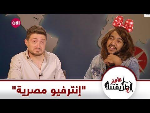 الأخبار على طريقتنا - -إنترفيو مصرية- مع -أمينة العصرية-  - نشر قبل 2 ساعة