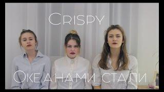 Alekseev-Океанами стали(Crispy cover)